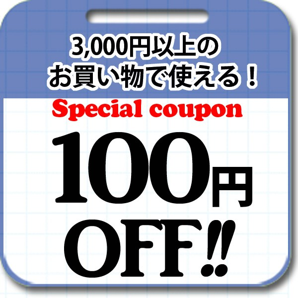 全品対象期間限定3000円以上ご注文で100円引きクーポン