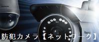 防犯カメラ【ネットワーク】