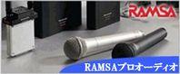 RAMSA(ラムサ)プロオーディオ