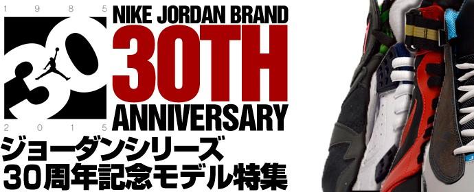 JORDANブランド30週年!記念アイテム特集