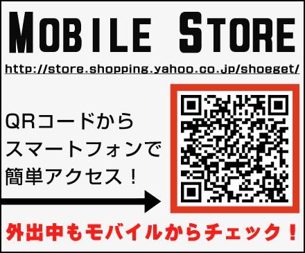 スマートフォンからもアクセス・外出中も商品をチェック!