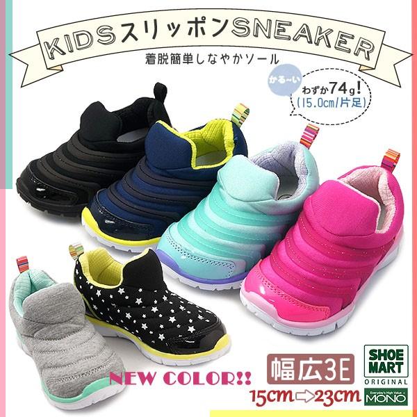 1,990円(税抜)で買える!靴の専門家が作った子供靴