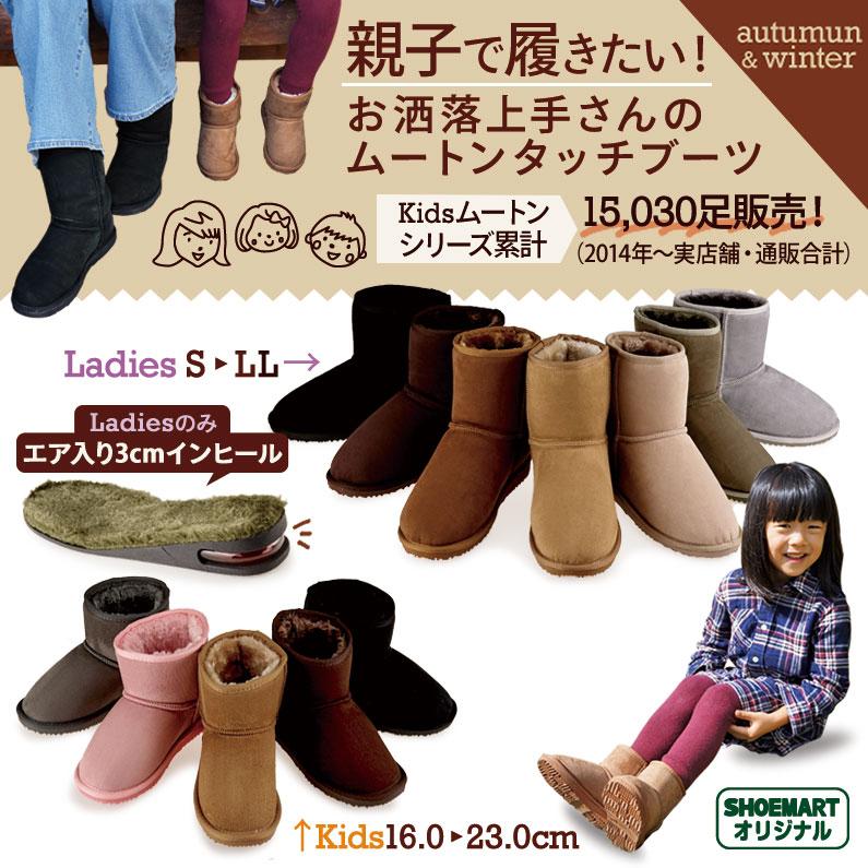親子で履きたいムートンタッチブーツ
