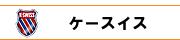 K・SWISS / ケースイス