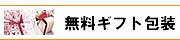 【無料!】ギフト包装