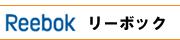 Reebok / リーボック