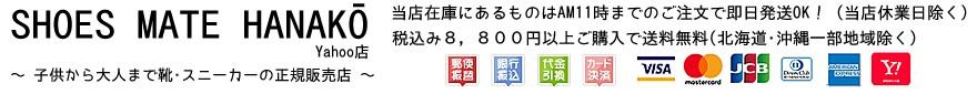 正規代理店商品取り扱い★靴・スニーカーの専門店!シューメイト花幸