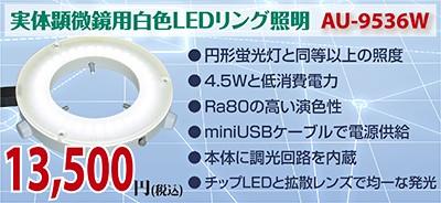 実体顕微鏡用LED白色リング照明-AU-9536W