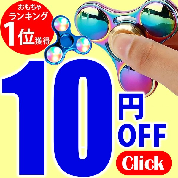 10円OFFクーポン!対象商品限定