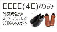 幅広4E(EEEE)