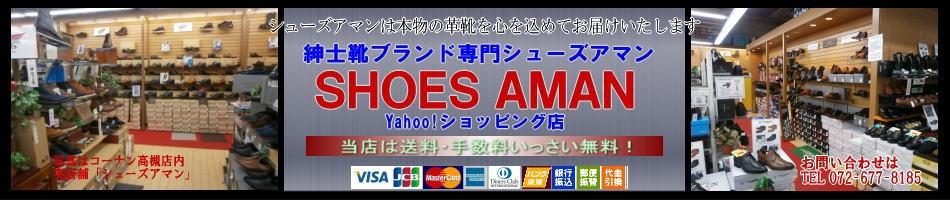 シューズアマン(Yahoo!ショッピング店)へようこそ!