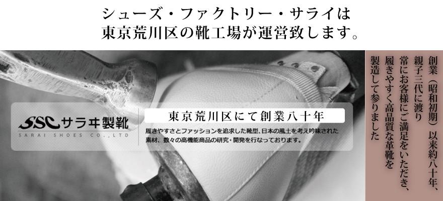 荒川区の靴工場 シューズ・ファクトリー・サライ