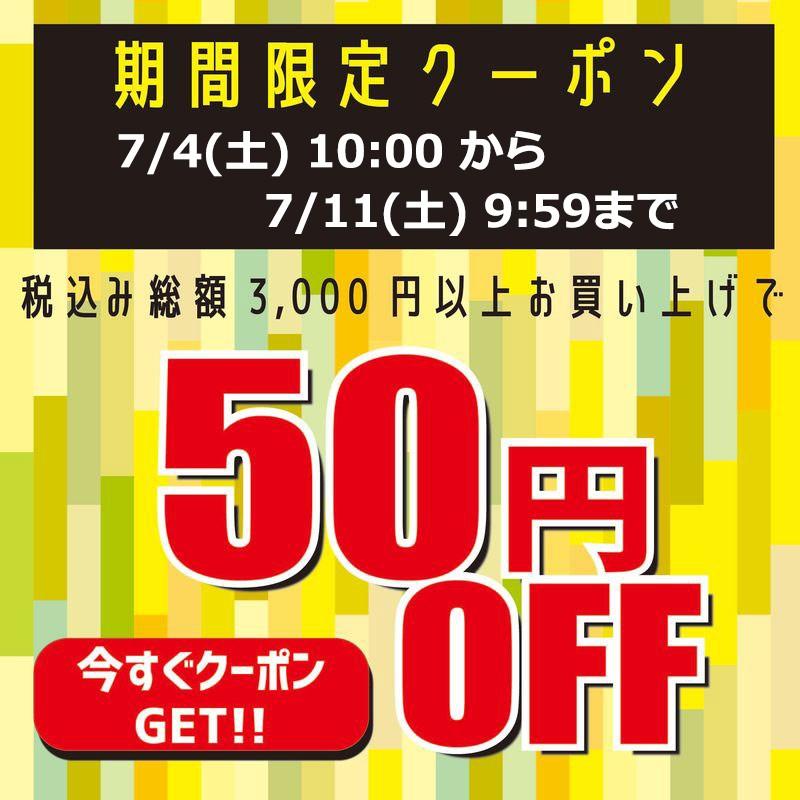 税込み3000円以上購入で50円OFFクーポン