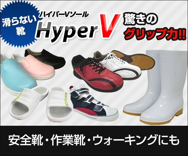 【ハイパーVソール】滑らない靴って…?!