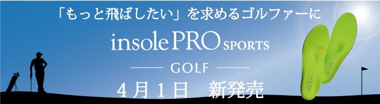 インソールプロ・スポーツ ゴルフ