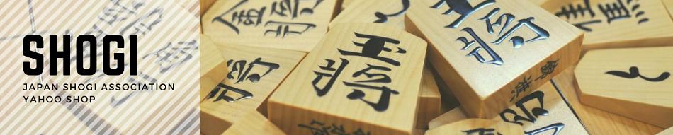 日本将棋連盟オリジナルグッズはこちらから