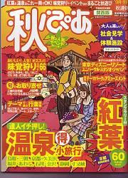 2006年9月 秋ぴあに掲載