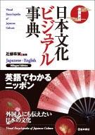 2008年12月 池田書店 「英語訳付 日本文化ビジュアル事典」