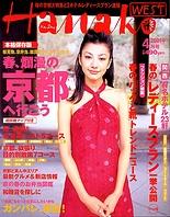 2001年4月  マガジンハウス『hanako (west)』春