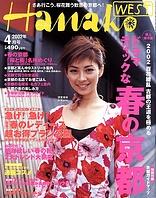 2002年4月マガジンハウス『hanako (west)』