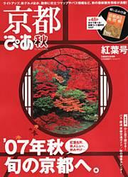 2007年11月 京都ぴあ 秋