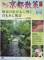 まるごと京都散策 初夏 JR2009