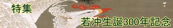 松韻堂京焼伊藤若冲の器特集
