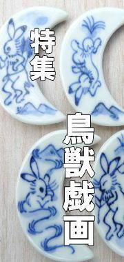和食器清水焼京焼鳥獣戯画の器