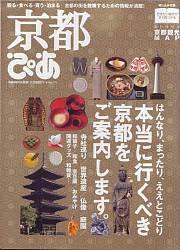 2006年9月  京都ぴあに掲載