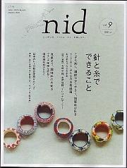 2008年秋nid [ ニド] 秋号 「針と糸でできること」