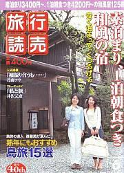 2006年6月  旅行読売6月号
