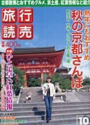 2005年11月 旅行読売10月号に掲載
