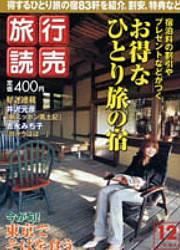 2005年12月 旅行読売12月号