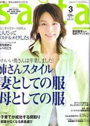 セブン&アイ出版 saita 3月号