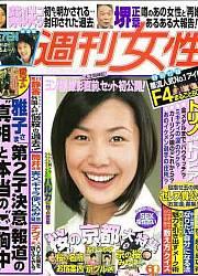 2006年3月  週刊女性3月2日号