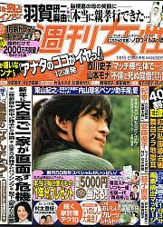 2007年1月 週刊女性