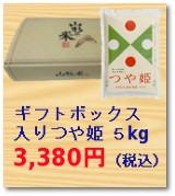 山形県産つや姫5kg
