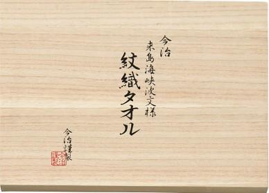 木箱入)今治謹製タオルセット