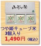 山形県産キューブ米、つや姫
