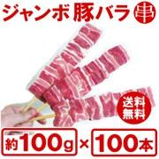 【送料無料】『箱買いでお得!ジャンボ豚バラ串100gが100本(10本×10袋)』業務用にbbqにお祭りに学園祭に豚串は人気者です!