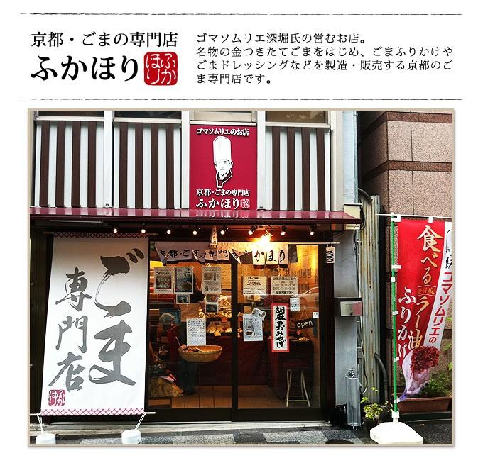 京都ごまの専門店「ふかほり」