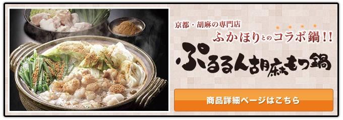 ぷるるん胡麻もつ鍋