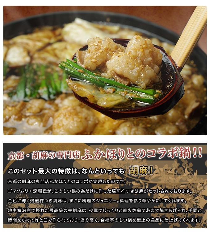 京都ごまの専門店「ふかほり」のコラボ鍋「ぷるるん胡麻もつ鍋」