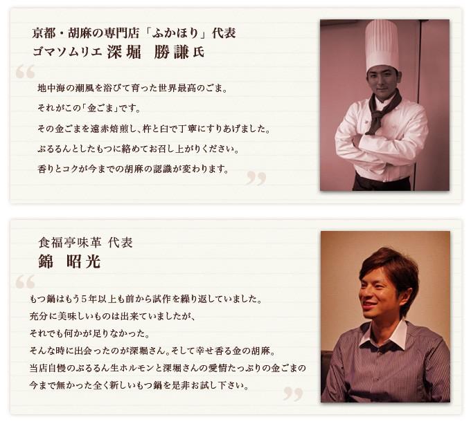 食福亭味革と京都ごまの専門店「ふかほり」からのメッセージ