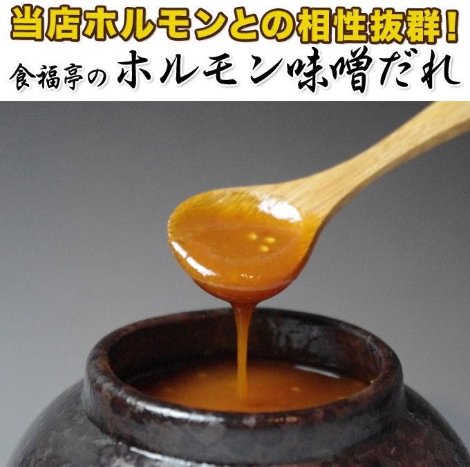 食福亭味革の神戸ホルモン味噌だれ
