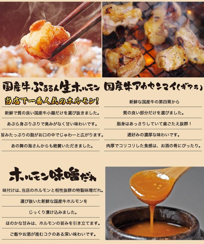食福亭味革 国産牛ぷるるんホルモン味噌
