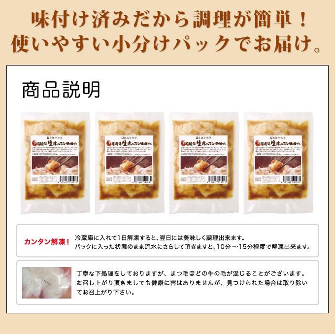 食福亭味革 国産牛ぷるるんホルモン味噌 商品説明