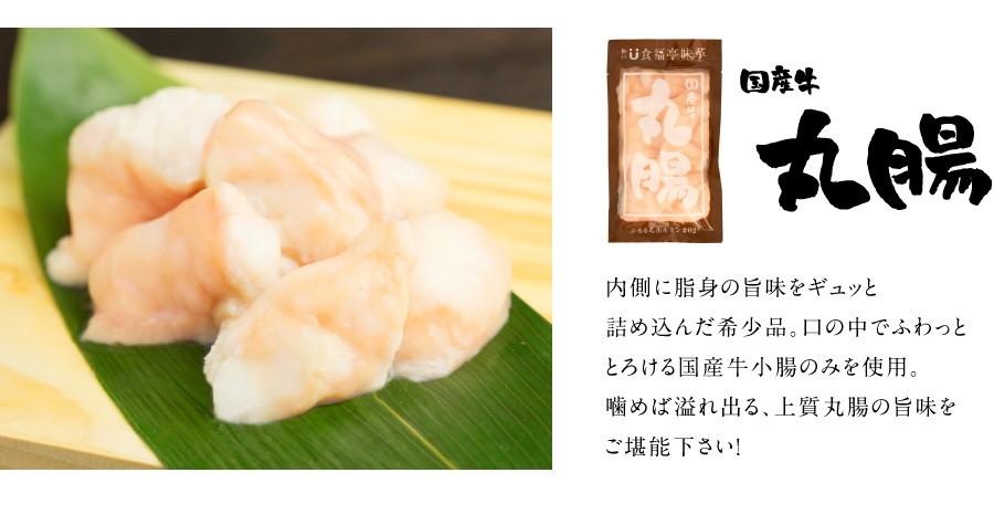 食福亭味革の丸腸