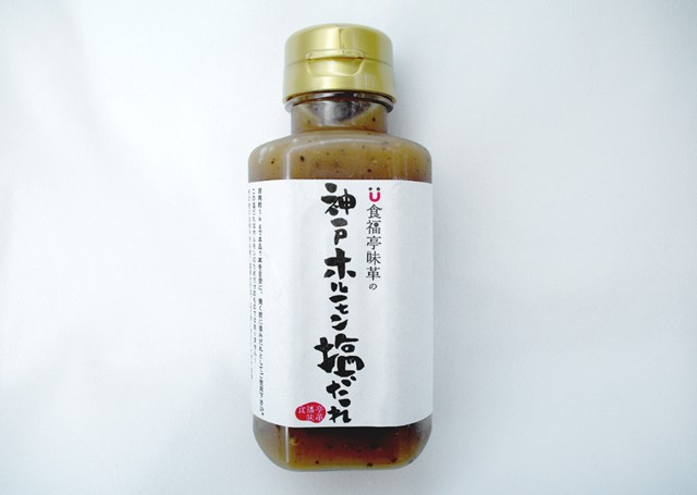 食福亭味革の神戸ホルモン塩だれ