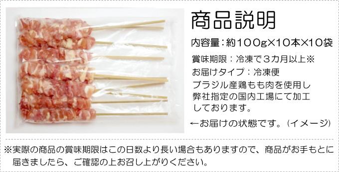 出店 学園祭 BBQに大活躍 業務用 ジャンボ 鶏もも串 約100g×が100本